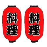 Lanterne Japonaise, Migaven 2 PCS Pliable Traditionnel Japonais Style Rouge...