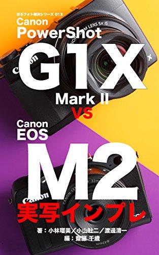 ぼろフォト解決シリーズ013 Canon PowerShot G1 X Mark II vs Canon EOS M2 実写インプレ