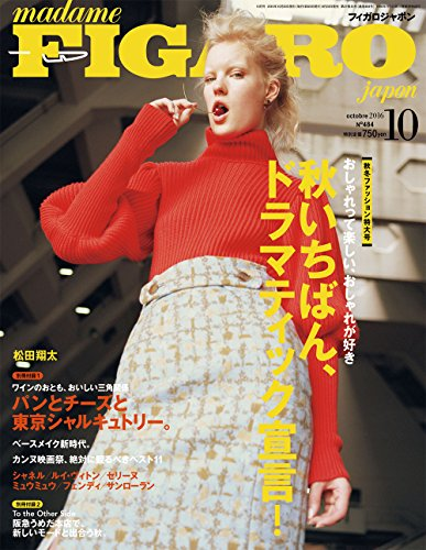 madame FIGARO japon (フィガロ ジャポン) 2016年10月号 [おしゃれって楽しい、おしゃれが好き 秋いちばん、ドラマティック宣言!]