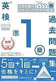 【CD付】2019年度 英検準1級 過去問題集 新試験対応版 (学研英検シリーズ)