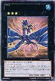 遊戯王 GENF-JP039-UR 《No.17 リバイス・ドラゴン》 Ultra