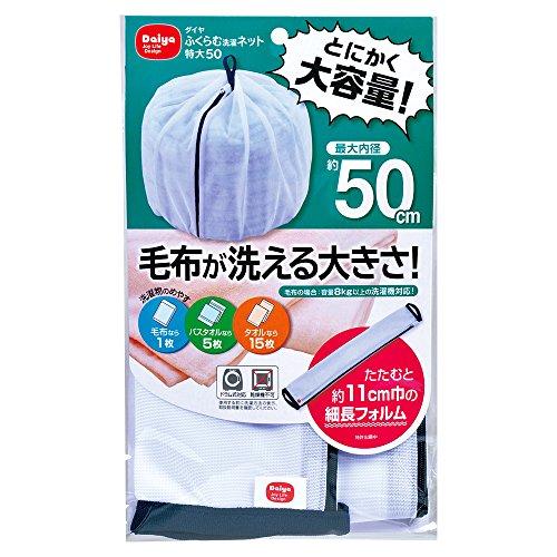 ふくらむ洗濯ネット特大50 毛布も洗える
