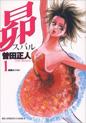 昴 (1) (ビッグコミックス)
