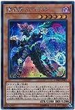 遊戯王/第10期/05弾/CYHO-JP021 魔晶龍ジルドラス【シークレットレア】