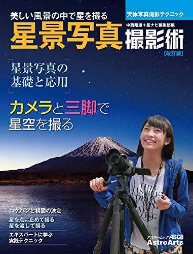 星景写真撮影術 改訂版 天体写真撮影テクニック (アスキームック)