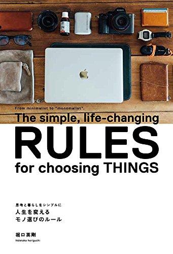 人生を変えるモノ選びのルール: 思考と暮らしをシンプルに