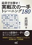 最善手を探せ!実戦次の一手トレーニング180 (マイナビ将棋文庫)