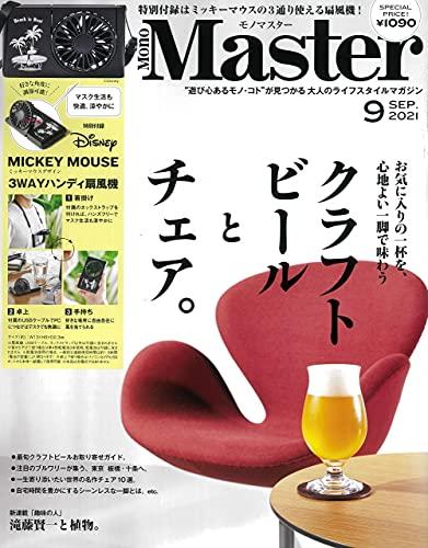 MonoMaster(モノマスター) 2021年 9月号