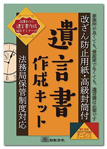 日本法令 遺言書作成キット 相続13 弁護士法人 法律事務所 オーセンス