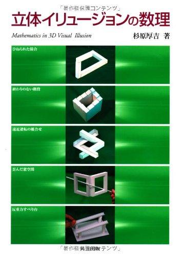 立体イリュージョンの数理
