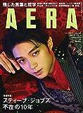 AERA (アエラ) 2021年 10/11 増大号【表紙:磯村勇斗】 [雑誌]