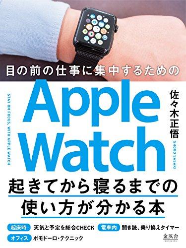 目の前の仕事に集中するためのApple Watch起きてから寝るまでの使い方が分かる本