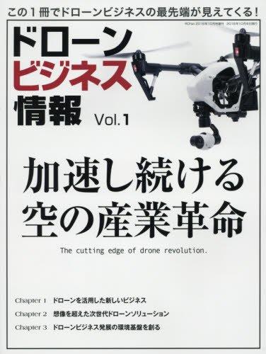ドローンビジネス情報 vol.1 2016年 10 月号 雑誌: RC Fan(アールシーファン) 増刊