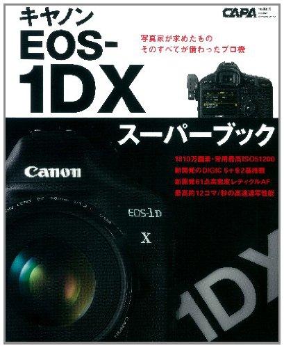 キヤノンEOSー1DXスーパーブック―プロカメラマンのテクニックを活かすトップスペックモ (Gakken Camera Mook)