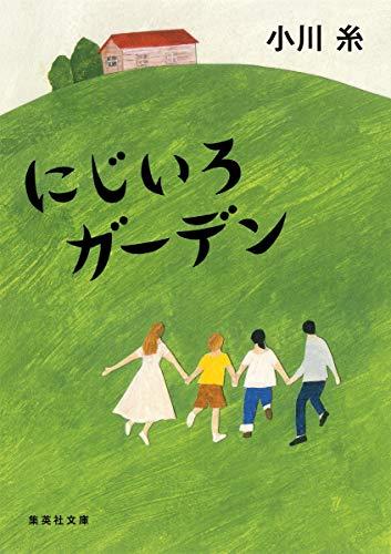 にじいろガーデン (集英社文庫)