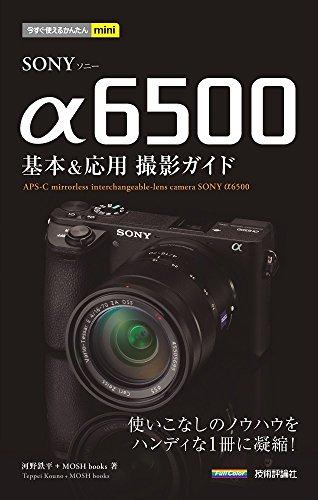 今すぐ使えるかんたんmini SONY α6500 基本&応用撮影ガイド