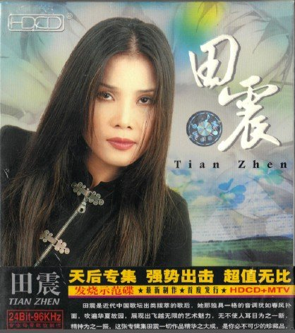 Tian Zhen: Collections