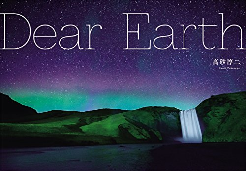 Dear Earth -高砂淳二写真集-
