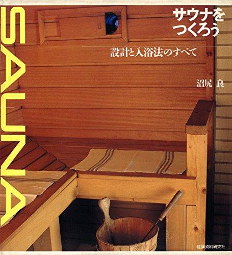 サウナをつくろう:設計と入浴法の全て
