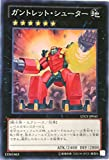 遊戯王 LTGY-JP045-SR 《ガントレット・シューター》 Super