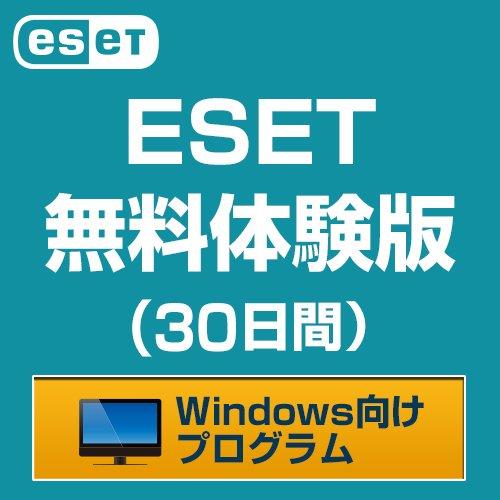 ESET セキュリティ 無料体験版(30日間) Windows向けプログラム|ダウンロード版