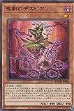 遊戯王 DAMA-JP005 悲劇のデスピアン (日本語版 ノーマル) ドーン・オブ・マジェスティ