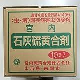 【ブドウの病害虫防除】石灰硫黄合剤の散布時期と注意点を解説 77