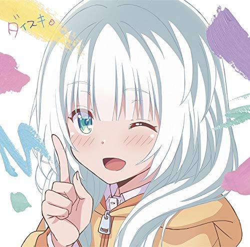 【Amazon.co.jp限定】TVアニメ『可愛ければ変態でも好きになってくれますか?』OP主題歌「ダイスキ。」 (小...