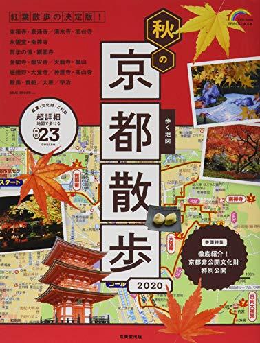 歩く地図 秋の京都散歩 2020 (SEIBIDO MOOK)