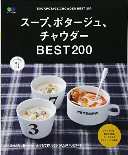 スープ、ポタージュ、チャウダーBEST200 (エイムック 3494 ei cooking)