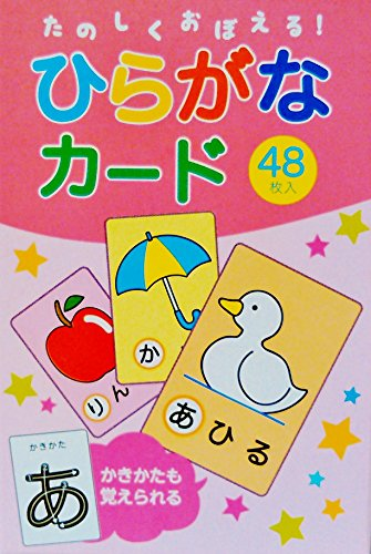 ひらがな学習 ひらがなカード たのしくおぼえる48枚入 知育玩具 言語教育  かきかたも覚えられる♪
