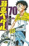 弱虫ペダル コミック 全69冊セット