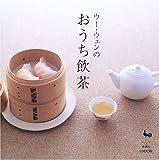 ウー・ウェンのおうち飲茶