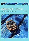 8音カリンバ・メソッド: 1オクターブの癒しの音色