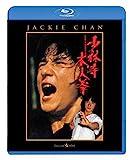 少林寺木人拳 [Blu-ray]