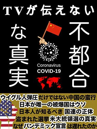 TVが伝えない不都合な真実 : 日本が唯一の被爆国はウソ!? 【ウイグル】【政治】【人権】【ビジネス】【トランプ】