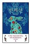 """韓国より配送。 営業日基準で7日から17日かかります。 Jessie Burton ジェシー·バートン (作家), Lee Nakyung (翻訳家) """"이 책은 여성들에게 바치는 나의 러브레터입니다.""""_작가 인터뷰에서 """"날마다 짓눌리더라도 날마다 나아가고 싶다."""" 글로벌 베스트셀러 《미니어처리스트》 제시 버튼의 신작 2017년, 런던. 카페에서 일하며 하루하루 살아가던 '로즈'는 아버지에게서 갑작스럽게 충격적 고백을 듣게 된다. 단 두 권의 소설만 남기고 사..."""