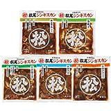 ジンギスカン 松尾ジンギスカン 味付きジンギスカン 5点セット(400g×5パック) 送料無料