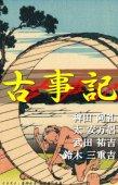 Kojiki (ấn bản tiếng Nhật)