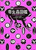 寄生蟲図鑑