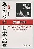 みんなの日本語 初級I 第2版 会話DVD