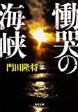 慟哭の海峡 (角川文庫)