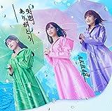 57th Single「失恋、ありがとう」【Type B】初回限定盤