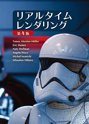 リアルタイムレンダリング 第4版 (Real Time Rendering Fourth Edition 日本語版)