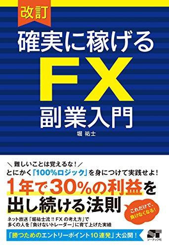 改訂 確実に稼げる FX 副業入門