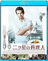 二ツ星の料理人 [AmazonDVDコレクション] [Blu-ray]
