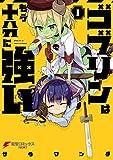 ゴブリンはもう十分に強い(1) (電撃コミックスNEXT)