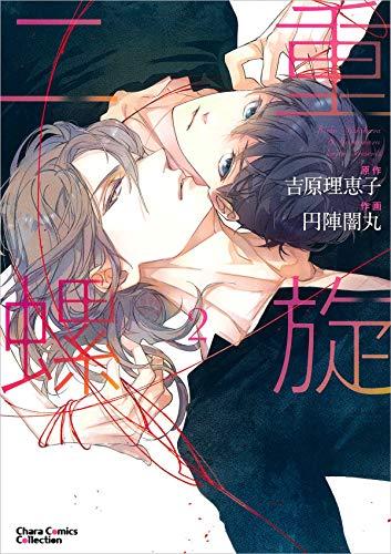 二重螺旋(2)【初回限定ペーパー付き】 (CHARA コミックス)