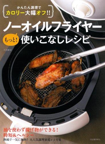 かんたん調理でカロリー大幅オフ!! ノーオイルフライヤー もっと! 使いこなしレシピ