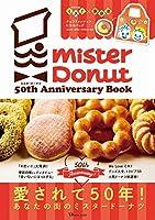 ミスタードーナツ 50th Anniversary Book (TJMOOK)